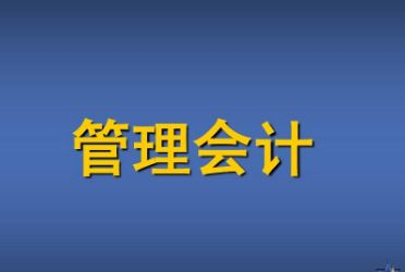 2018管理会计师(中级)面授课直播