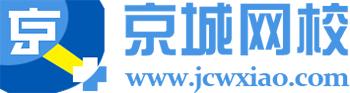 京城网校-京城医考吧专注医学会计培训