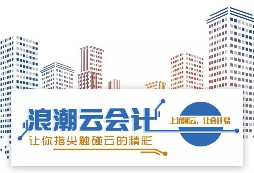 京城易通与浪潮集团有限公司达成长期战略合作