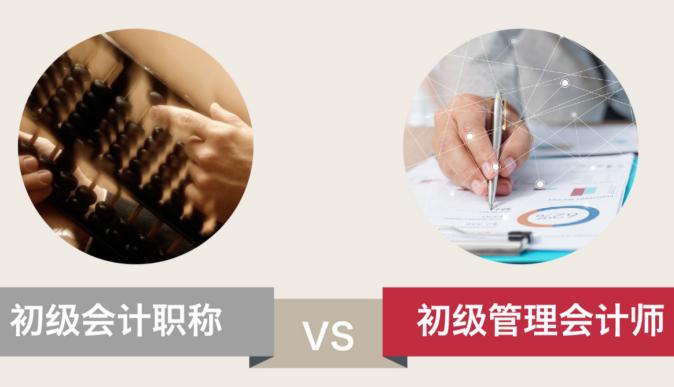 财务人的看证时代,初级会计职称和MAT如何抉择?