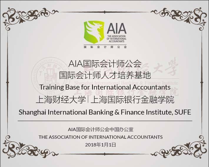 AIA考试难吗-拿到AIA证书可以在企业里做什么