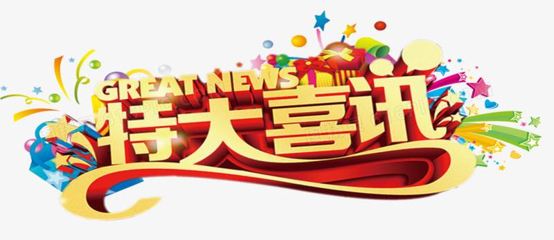 京城易通获出版物经营许可