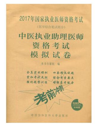中医执业助理医师资格考试模拟试卷