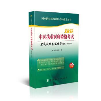 中医执业助理医师资格考试应试指导