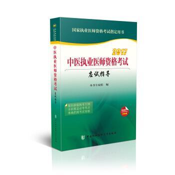 中医执业医师资格考试应试指导