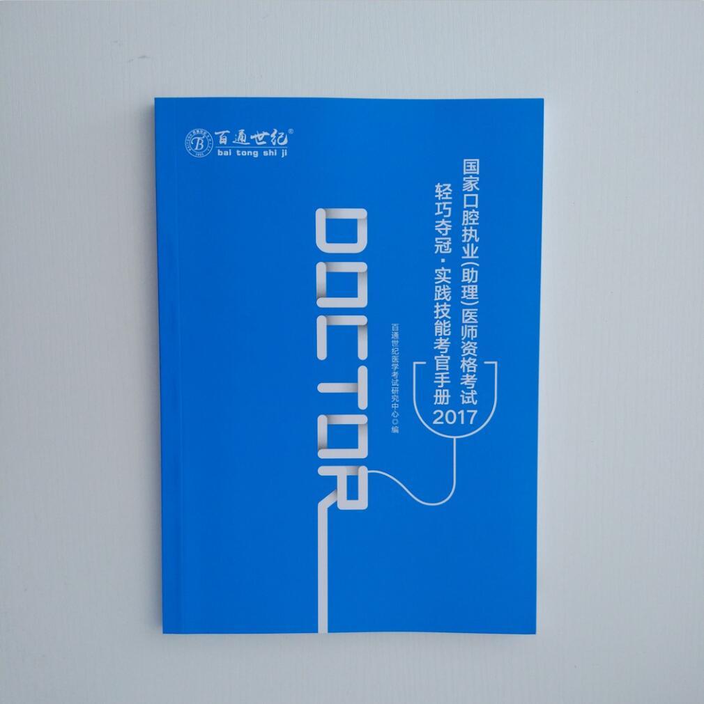 2017国家口腔执业(助理)医师资格考试 轻巧夺冠·实践技能考官手册