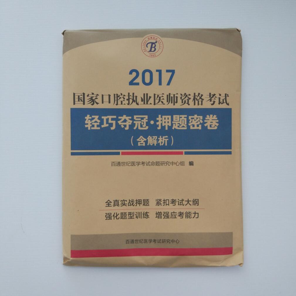 2017国家口腔执业医师资格考试 轻巧夺冠·押题密卷