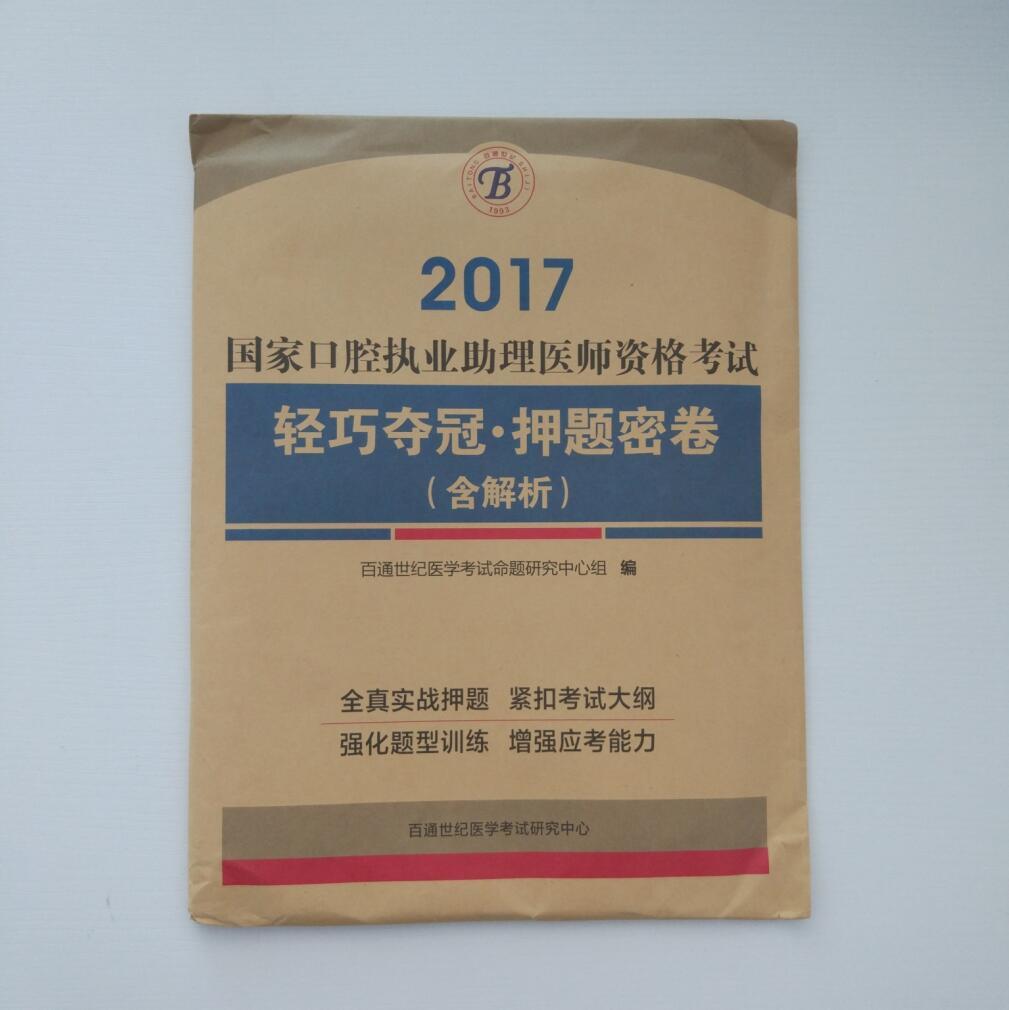 2017国家口腔执业助理医师资格考试 轻巧夺冠·押题密卷