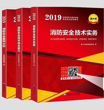 2019一级消防工程师教材最新版