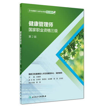 健康管理师 国家职业资格三级(正版)教材