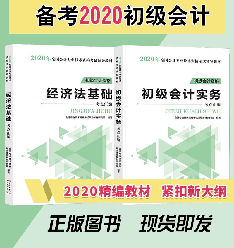 正版2020初级会计职称教材全套
