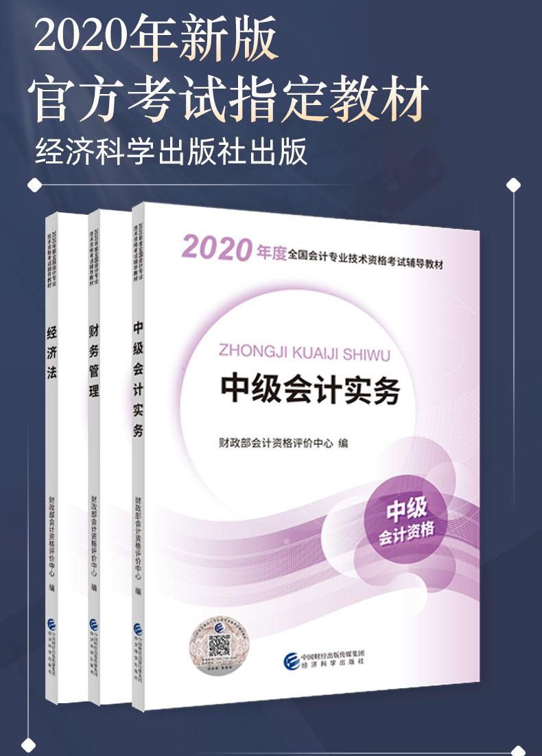 中级会计职称全套教材2020年新版