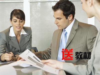 国际财务管理师(中级)