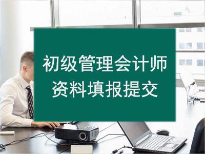初级管理会计师资料填报提交费用